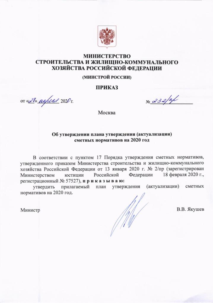 Приказ № 232/пр об утверждении плана утверждения (актуализации) сметных нормативов на 2020 год